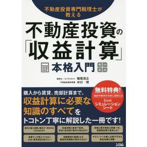 著:稲垣浩之 著:中川理 出版社:ソシム 発行年月:2019年01月 キーワード:ビジネス書