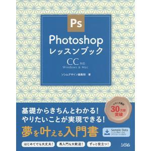 Photoshopレッスンブック Windows & Mac きちんと学ぶフォトショ入門書/ソシムデ...