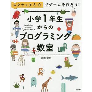 小学1年生からのプログラミング教室 スクラッチ3.0でゲームを作ろう!/岡田哲郎