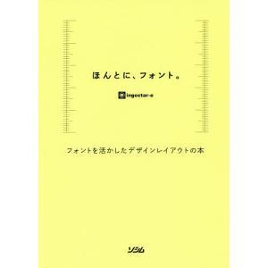 ほんとに、フォント。 フォントを活かしたデザインレイアウトの本/ingectar‐e