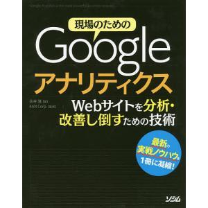 現場のためのGoogleアナリティクス Webサイトを分析・改善し倒すための技術 Google An...