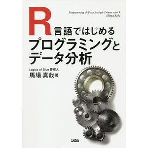 R言語ではじめるプログラミングとデータ分析/馬場真哉
