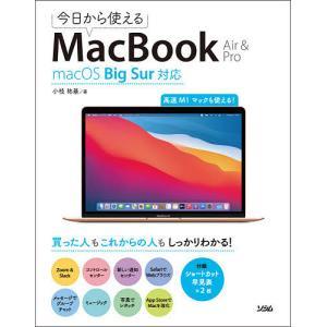 日曜はクーポン有/ 今日から使えるMacBook Air & Pro 高速M1マックも使える!/小枝...