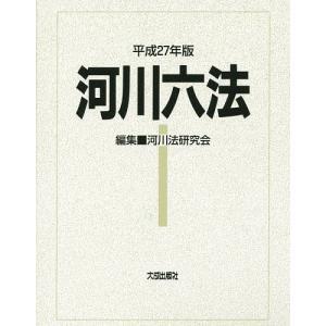 河川六法 平成27年版/河川法研究会