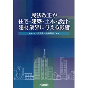 民法改正が住宅・建築・土木・設計・建材業界に与える影響/匠総合法律事務所