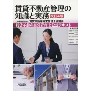 賃貸不動産管理の知識と実務 賃貸不動産経営管理士公式テキスト/賃貸不動産経営管理士協議会|boox