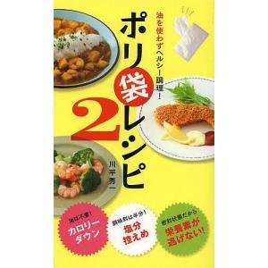 油を使わずヘルシー調理!ポリ袋レシピ 2/川平秀一/レシピ