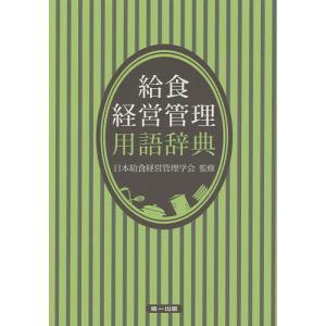 給食経営管理用語辞典/日本給食経営管理学会