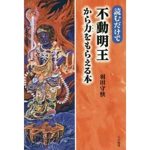 読むだけで不動明王から力をもらえる本/羽田守快の商品画像