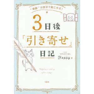"""3日後「引き寄せ」日記 """"奇跡""""は自分で起こせる!/Happy"""