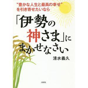 著:清水義久 出版社:大和出版 発行年月:2018年09月