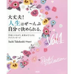 大丈夫!人生はぜ〜んぶ自分で決められる。 宇宙とつながり、未来がひらけるフォトメッセージ Vol.1/SachiTakekoshi