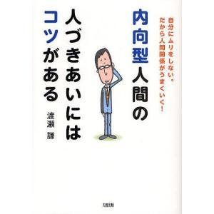 著:渡瀬謙 出版社:大和出版 発行年月:2009年11月 キーワード:ビジネス書