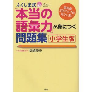 ふくしま式「本当の語彙力」が身につく問題集 小...の関連商品8