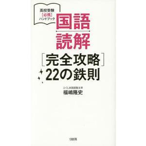 国語読解〈完全攻略〉22の鉄則/福嶋隆史