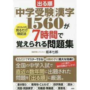 出る順「中学受験」漢字1560が7時間で覚えられる問題集 〈さかもと式〉見るだけ暗記法/坂本七郎