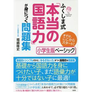 ふくしま式「本当の国語力」が身につく問題集 小学生版ベーシック/福嶋隆史