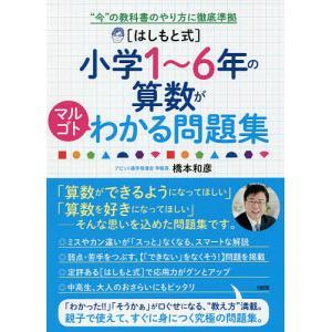 著:橋本和彦 出版社:大和出版 発行年月:2017年07月