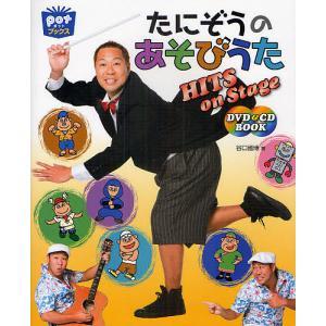 たにぞうのあそびうたHITS on Stage DVD&CD BOOK/谷口國博