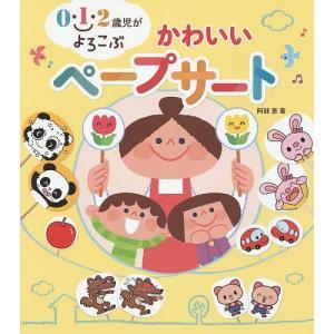 0・1・2歳児がよろこぶかわいいペープサート/阿部恵