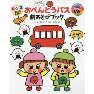 おべんとうバス劇あそびブック 0・1・2歳児のための 原作絵本も収録!/真珠まりこ/浅野ななみ