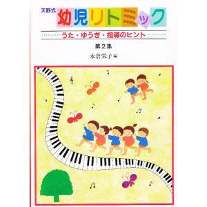 天野式幼児リトミック 第2集/永倉栄子