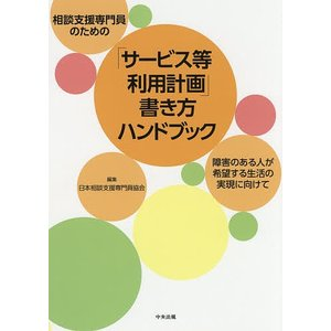 相談支援専門員のための「サービス等利用計画」書き方ハンドブック 障害のある人が希望する生活の実現に向けて/日本相談支援専門員協会