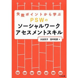 失敗ポイントから学ぶPSWのソーシャルワークアセスメントスキル/大谷京子/田中和彦