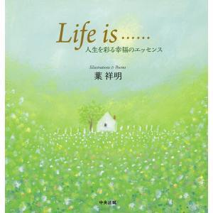 毎日クーポン有/ Life is…… 人生を彩る幸福のエッセンス/葉祥明