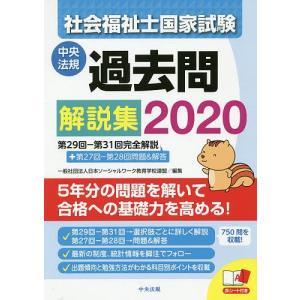 社会福祉士国家試験過去問解説集 2020/日本ソーシャルワーク教育学校連盟