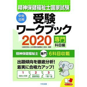 精神保健福祉士国家試験受験ワークブック 2020専門科目編/日本精神保健福祉士協会