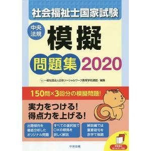 社会福祉士国家試験模擬問題集 2020/日本ソーシャルワーク教育学校連盟