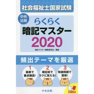 社会福祉士国家試験らくらく暗記マスター 2020/暗記マスター編集委員会