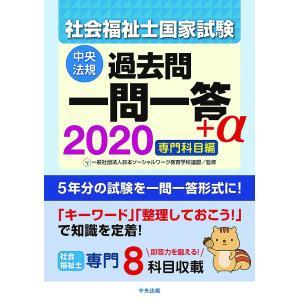 社会福祉士国家試験過去問一問一答+α 2020専門科目編/日本ソーシャルワーク教育学校連盟