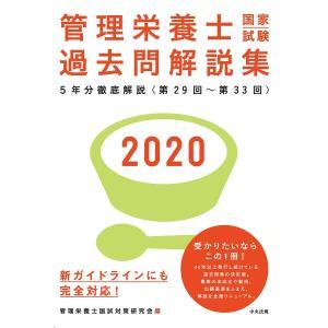 管理栄養士国家試験過去問解説集 2020/管理栄養士国試対策研究会