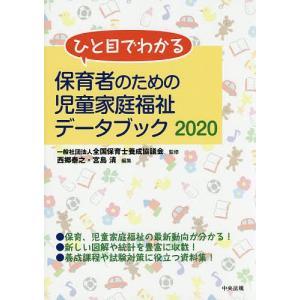 ひと目でわかる保育者のための児童家庭福祉データブック 2020/全国保育士養成協議会/西郷泰之/宮島清