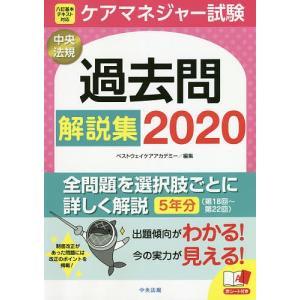 ケアマネジャー試験過去問解説集 2020/ベストウェイケアアカデミー