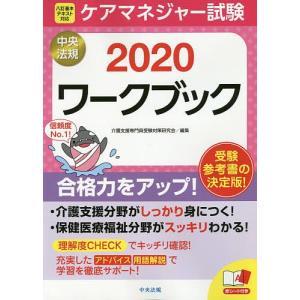 ケアマネジャー試験ワークブック 2020/介護支援専門員受験対策研究会