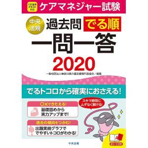ケアマネジャー試験過去問でる順一問一答 2020/神奈川県介護支援専門員協会