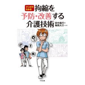 マンガでわかる拘縮を予防・改善する介護技術/田中義行/梅熊大介