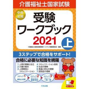 介護福祉士国家試験受験ワークブック 2021上/介護福祉士国家試験受験ワークブック編集委員会