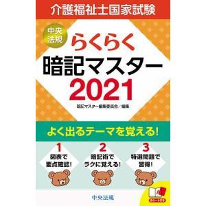 介護福祉士国家試験らくらく暗記マスター 2021/暗記マスター編集委員会
