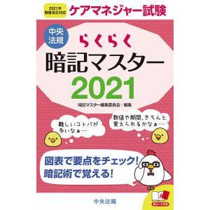 毎日クーポン有/ ケアマネジャー試験らくらく暗記マスター 2021/暗記マスター編集委員会