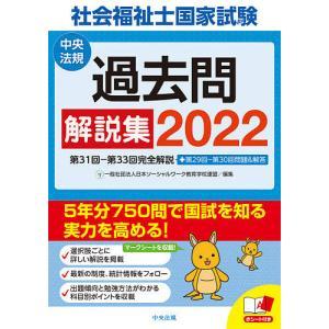 毎日クーポン有/ 社会福祉士国家試験過去問解説集 2022/日本ソーシャルワーク教育学校連盟