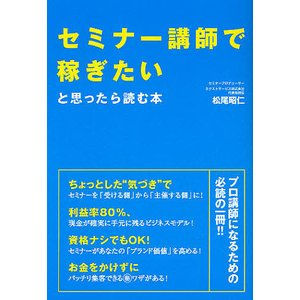 毎日クーポン有/ セミナー講師で稼ぎたいと思ったら読む本/松尾昭仁|bookfan PayPayモール店