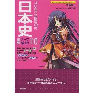 日本史重要テーマ暗記110 ゴロ合わせ朗読CD付/伊藤賀一