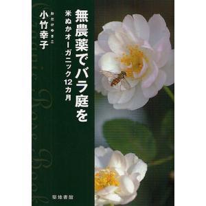 無農薬でバラ庭を 米ぬかオーガニック12カ月/小竹幸子 boox