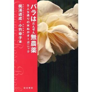 バラはだんぜん無農薬 9人9通りの米ぬかオーガニック/梶浦道成/小竹幸子 boox