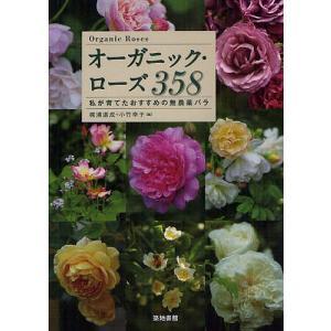オーガニック・ローズ358 私が育てたおすすめの無農薬バラ/梶浦道成/小竹幸子 boox