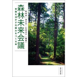 森林未来会議 森を活かす仕組みをつくる/熊崎実/速水亨/石崎涼子